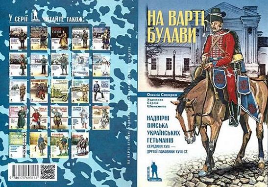У Запоріжжі презентують книгу про історію надвірних військ українських гетьманів