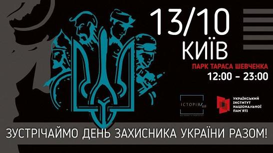 """У Києві до свята Покрови відбудеться фестиваль """"Історія.UA"""""""