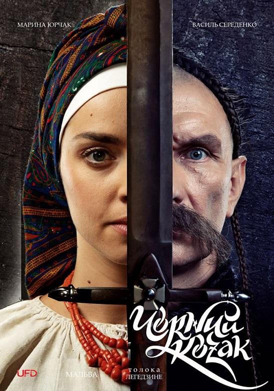 """Фільм """"Чорний козак"""" виходить у широкий прокат. Але спочатку """"прогуляється"""" від Черкас до Києва…"""
