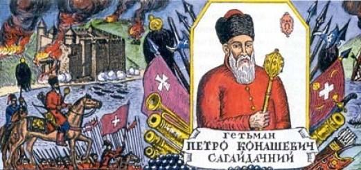 У козацькому Трахтемирові на Черкащині відкриють пам'ятний знак гетьману Петру Конашевичу-Сагайдачному і його козакам – в ознаменування 400-річчя перемоги над московитами