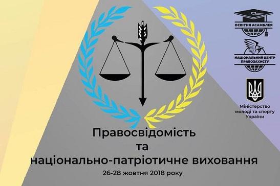 """В Одесі пройде Всеукраїнський семінар """"Правосвідомість та національно-патріотичне виховання"""""""