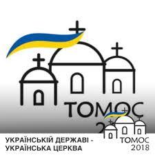 У ці дні остаточно вирішується питання надання Томосу Українській Церкві