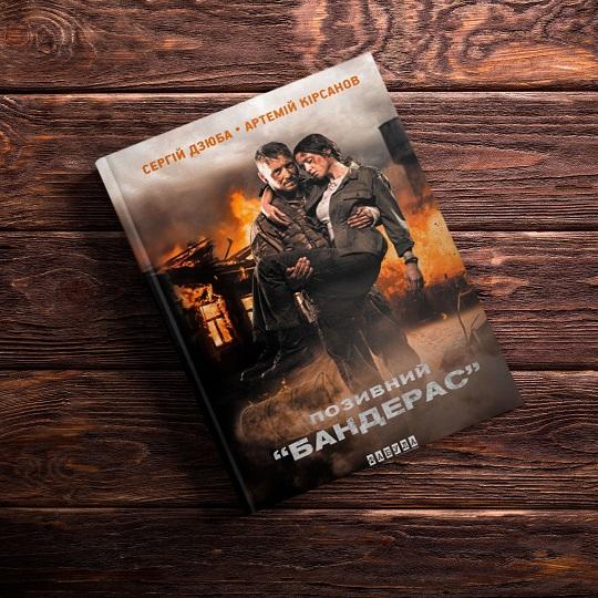 Війна і кохання: книги, які не залишать вас байдужими