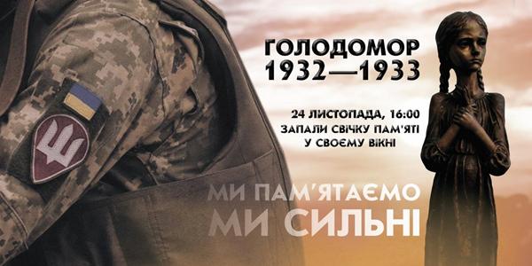 85-ТІ РОКОВИНИ ГОЛОДОМОРУ 1932-1933 РР. ПЛАН ЗАХОДІВ