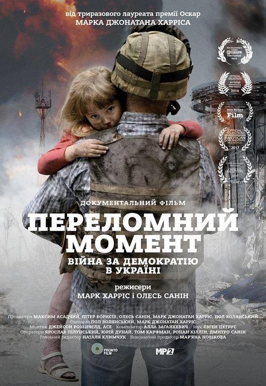 """Український фільм про Майдан та війну змагатиметься за """"Оскар"""""""