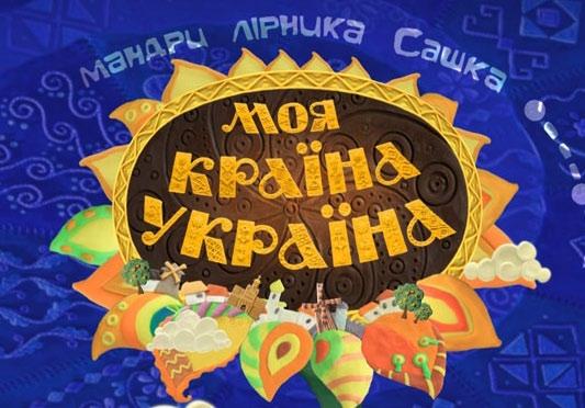 У мережі з'явився патріотичний мультсеріал, що розповідає про подорожі казкаря з Умані Україною