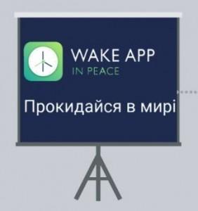 Український мобільний додаток для допомоги армії переміг у європейському конкурсі
