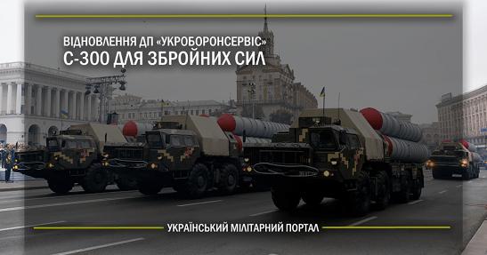 Українські військові вперше за 19 років застосували зенітно-ракетні комплекси С-300