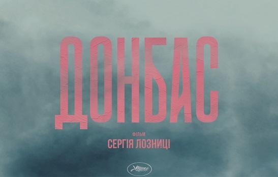"""Фільм """"Донбас"""" отримав Гран-прі кінофестивалю в Севільї"""