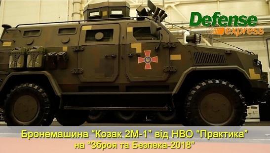 """Модернізовану бронемашину """"Козак-2″ створено для Сил спецоперацій та десантно-штурмових військ ЗСУ"""