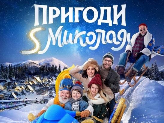 Український фільм «Пригоди S Миколая» у перший вікенд показу має 4 мільйони гривень касового збору