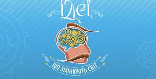 Іноваційні ідеї та технології від українців, відомі на весь світ