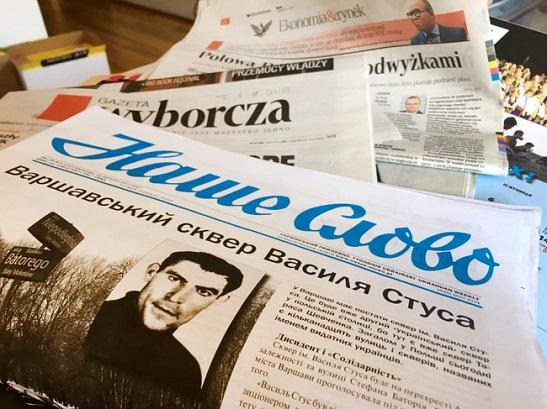 В інтернеті з'явився оцифрований архів найбільшого українського видання Польщi