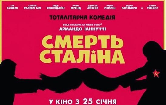 """Фільм """"Смерть Сталіна"""" названий кращою комедією року"""