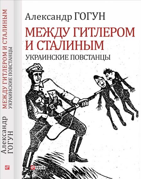 В Україні видали заборонену в Росії книгу про УПА