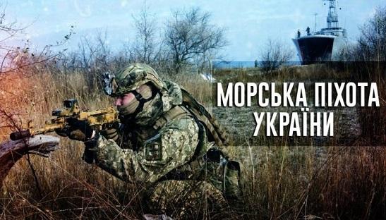 Нова бригада морської піхоти ЗСУ комплектується сучасною технікою та озброєнням