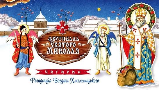 Козацький Чигирин готується до Фестивалю Святого Миколая