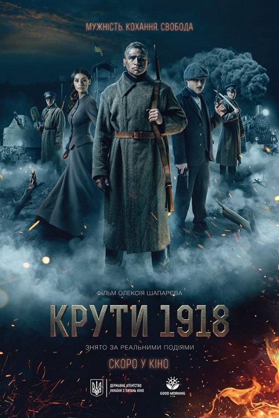 """Зйомки фільму """"Крути 1918″ завершено. Станцію Крути """"зіграла"""" Сигнаївка на Черкащині"""