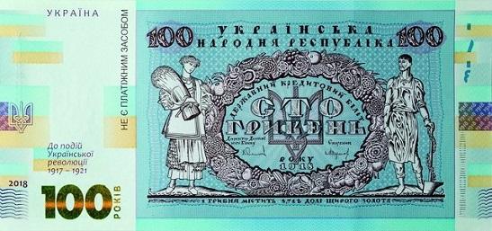 """Нацбанк випустив """"гроші УНР"""": з'явилися фото купюри зразка 1918 року"""