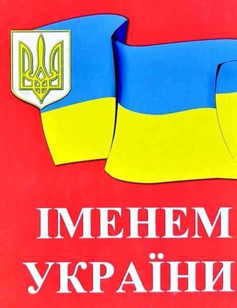 Суд виніс вирок Януковичу: за державну зраду і пособництво агресорам – 13 років позбавлення волі