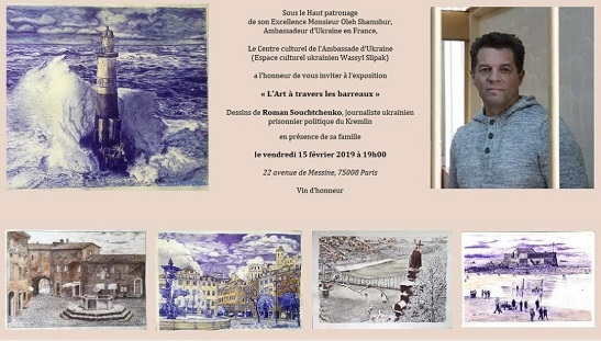 У Парижі відкриють виставку робіт політв'язня Сущенка