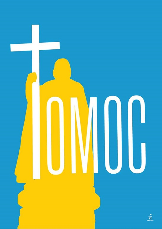 На свято Різдва Христового на Божественній літургії у Софії Київській перебуватиме Томос, який опісля винесуть для загального огляду