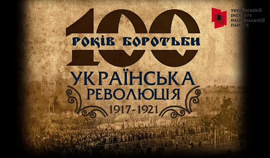 """З'явилася нова гра для смартфонів """"Українська революція"""""""