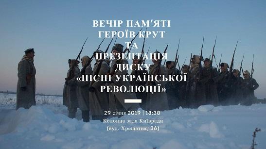 У Києві відбудеться вечір, присвячений Дню пам'яті героїв Крут