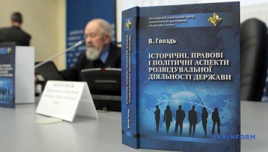 Нова книга українського розвідника розповідає про секрети його професії