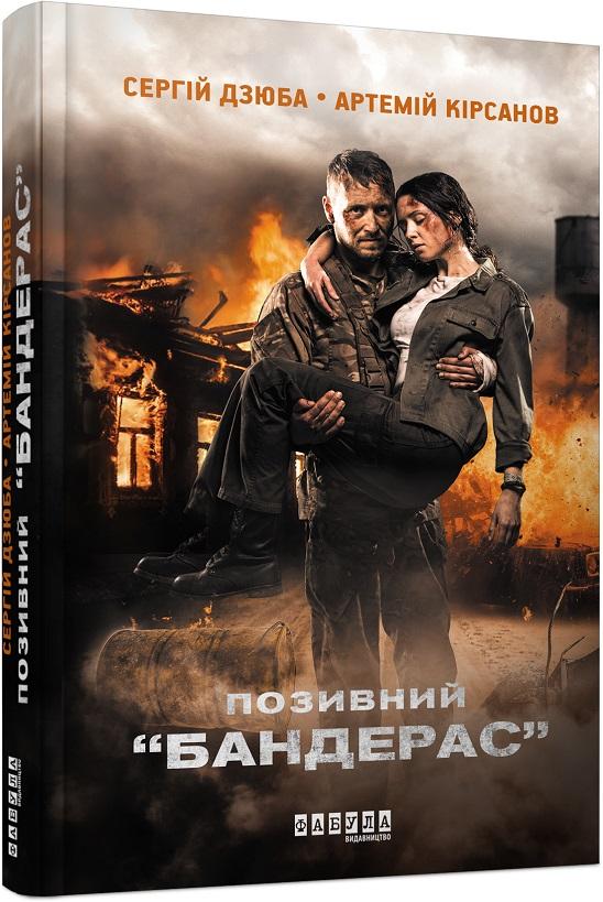 """Сценаристи кінобойовика """"Позивний Бандерас"""" презентують у Черкасах книгу, за мотивами якої знято цей фільм"""