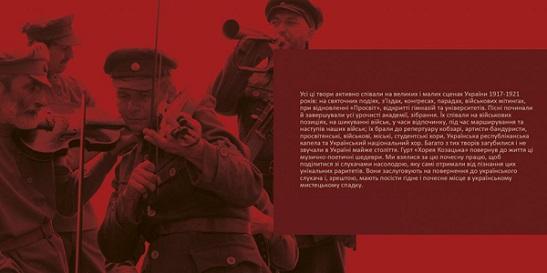"""УІНП виклав у вільний доступ в Інтернеті """"Пісні Української революціії"""""""