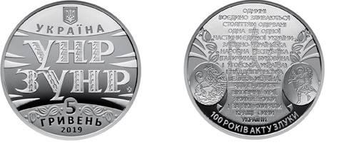 Нацбанк випустив монету, присвячену століттю об'єднання УНР та ЗУНР