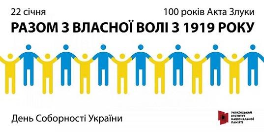 Україна святкує 100-річчя Соборності