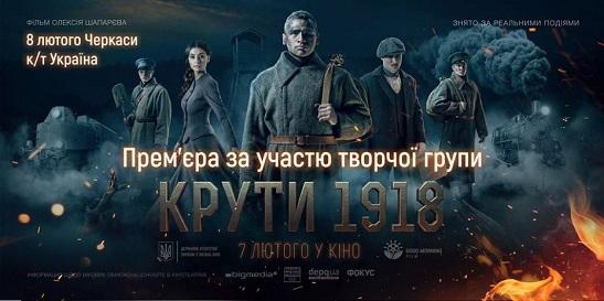 """Режисер фільму """"КРУТИ 1918″ приїде в Черкаси поспілкуватися з глядачами кінопрем'єри"""