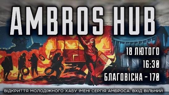 У Черкасах відкриється націоналістичний Ambros HUB