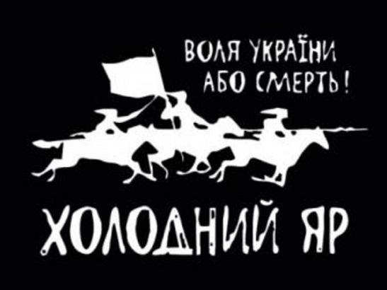 """Історичний клуб """"Холодний Яр"""" запропонував дату відзначення 100-річчя Холодноярського повстання проти московсько-більшовицьких окупантів"""
