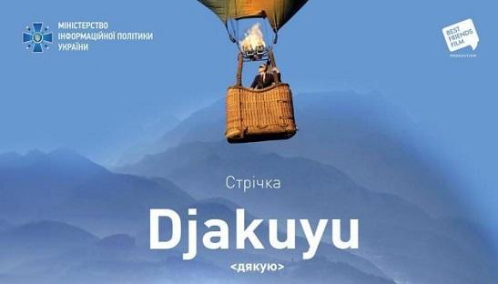 На YouTube оприлюднили фільм про Україну очима японця
