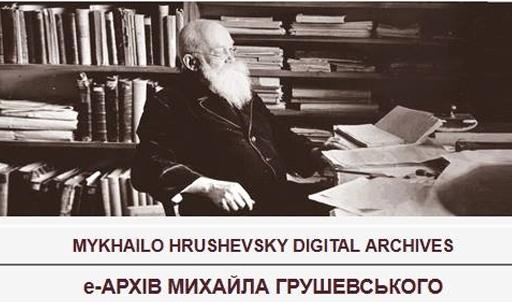 Електронний архів Михайла Грушевського – у вільному доступі