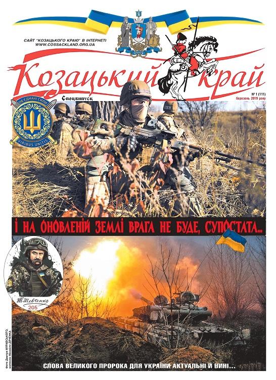 Спецвипуск «Козацького краю» присвячено 205-річчю Тараса Шевченка
