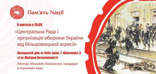 """Лекторій """"Пам'ять Nації"""" згадував обставини українсько-більшовицької війни"""