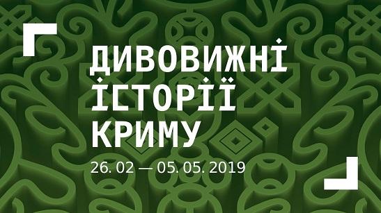 У Мистецькому арсеналі відкриється виставка «Дивовижні історії Криму»