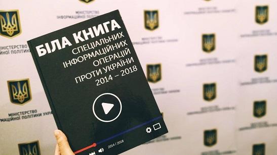 """Мінінформполітики презентувало """"Білу книгу"""" інформаційних операцій проти України"""