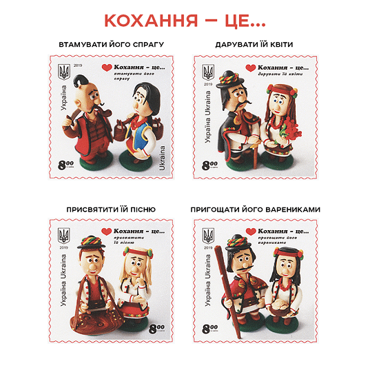 """Укрпошта випустила серію ексклюзивних марок """"Кохання – це…"""""""