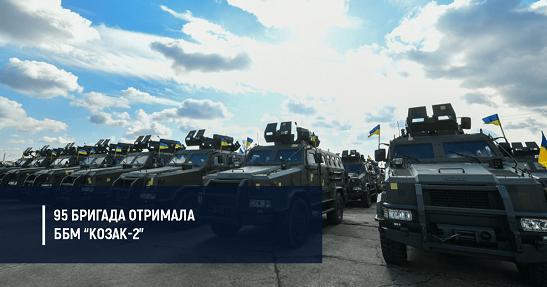 """Десантно-штурмові війська отримали 33 ББМ """"Козак-2"""""""