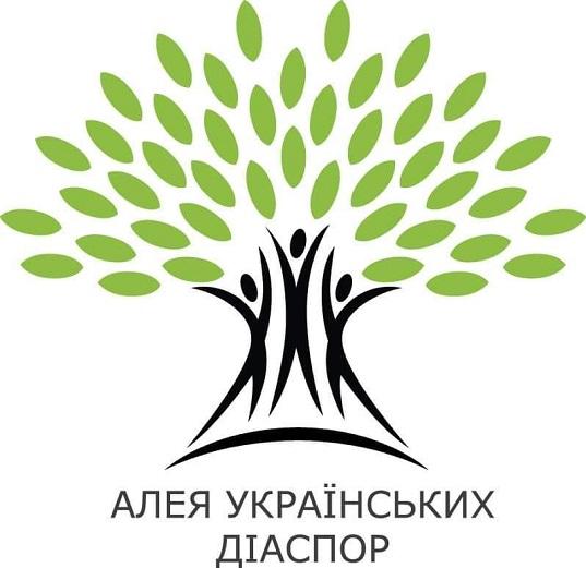 Алея українських діаспор з'явиться у Києві