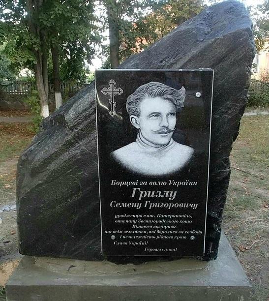 У Катеринополі на Черкащині вшанували пам'ять отамана Семена Гризла
