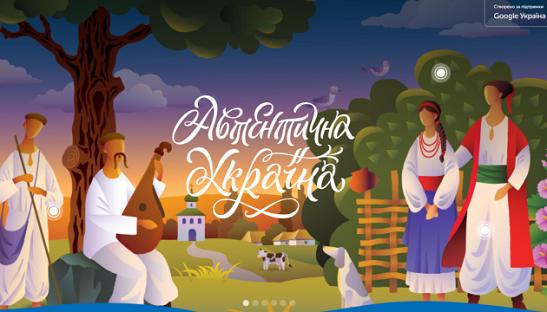 """Google-Україна спільно з Мінкультом запускають проект """"Автентична Україна"""""""