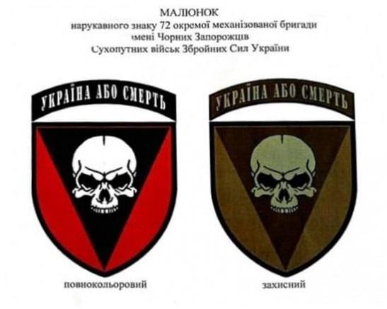 """""""Україна або смерть"""", – затвердили нову символіку бойових бригад ЗСУ"""