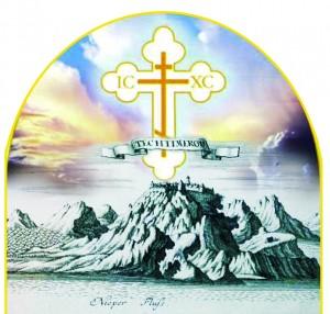 У засланні, в Орській кріпості Тарас Шевченко мріяв повернутися на священні Трахтемирівські  гори над Дніпром