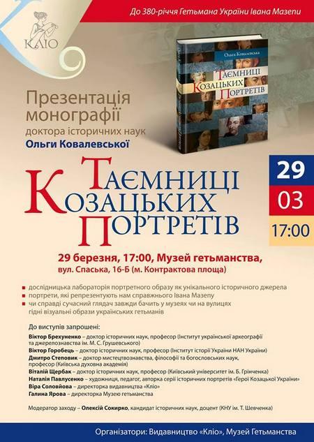 """У Києві презентують """"Таємниці козацьких портретів"""""""
